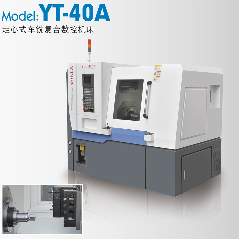 Core type turning and milling compound CNC machine tool YT-40A