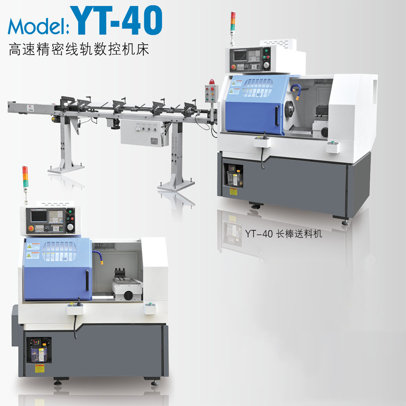 High-speed precision rail CNC machine tool YT-40